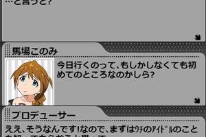 【グリマス】このみアイドルストーリーLV4