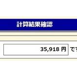 『還付金は3万6千円』の画像