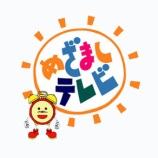 『【乃木坂46】大阪公演の模様か!?8月6日『めざましテレビ』に出演決定!!!』の画像