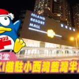 『【香港最新情報】「ドンキ6号店、小西湾にオープン」』の画像
