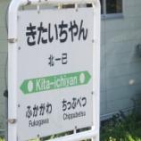 『駅名クイズを公開!』の画像