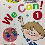 『日本の英語教育のひどいカリキュラム!』の画像