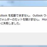 『Microsoft Outlookを起動できません。Outlookウィンドウを開けません。このフォルダーのセットを開けません、Microsoft Exchangeへのログオンに失敗しました。の暫定対処方法』の画像