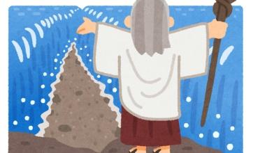 【天才の発想】モーセのポーチ