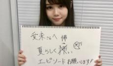 【乃木坂46】伊藤理々杏の「怖」の文字がかわいいw