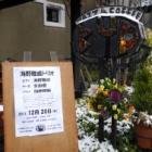 『ライブの日「海野雅威トリオ」』の画像