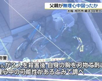 【寝屋川中1男女殺害事件】裁判での山田浩二の行動と発言が・・・全く反省していないとの声