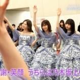 『アツすぎる!乃木坂46、紅白での円陣の様子がこちら!!!』の画像