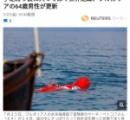 【画像有】手足を縛られたまま袋に入れられ、生きたまま海に放り投げられた男性 ブルガリアの64歳か