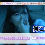 『【乃木坂46】来週『NOGIBINGO!6』最終回かよ!? まいやんビビりすぎワロタwww』の画像