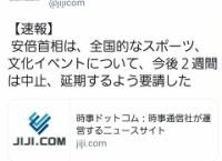 【速報】政府より今後2週間イベント中止、延期を要請