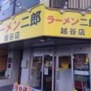 ラーメン二郎 越谷店 【8】 ~平日昼はのんびりと