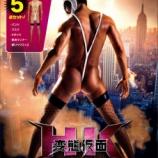 『あなたも変態仮面になれる。。。映画『HK/変態仮面 アブノーマル・クライシス』公式コスチュームセット発売!』の画像