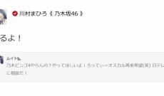 乃木坂46川村真洋が「NOGIBINGO!4」決定をバラす