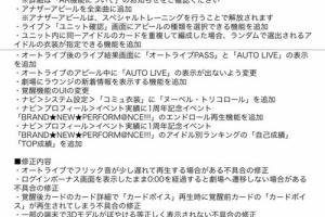 【ミリシタ】シアターデイズのVer 1.3.520が配信!