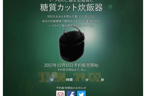 「糖質カット炊飯器」12月15日から予約開始 サンコーレアモノショップからのサムネイル画像