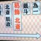 【悲報】葛飾北斎さん、90才過ぎて急にふざけてしまう…