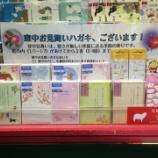 『寒中見舞いポストカード用意ございます!』の画像