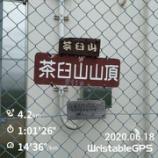 『【群馬百名山No.70】茶臼山トレイルランニング』の画像