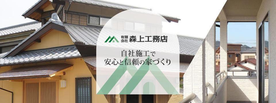 森上工務店ブログ イメージ画像