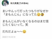 【乃木坂46】秋元真夏「まいやんがいなくなるのまだ信じたくない」