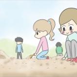 『I found a bone!!!!』の画像