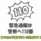 『スマホアプリで音声なく110番可能へ!【聴覚障がい者向け】』の画像