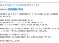 【大悲報】AKB48選抜全員がコロナ濃厚接触者の可能性か?