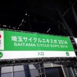 『埼玉サイクリングショー行ってきました!』の画像