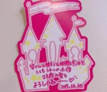 『DJ KOO「譜久村聖ちゃん!!10/30 お誕生日おめでとうございます!!ハピバ DO DANCE!」』の画像