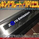 『キッキングプレート(4)/NPOエコレボ』の画像