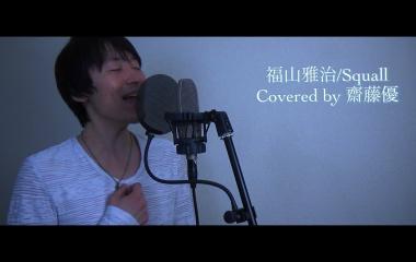 『福山雅治 Squal カバー曲の動画アップしました(^^♪』の画像
