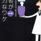 『精神病大国日本』の画像