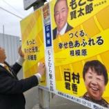 『【乃木坂46】似すぎだろw 相模原市に日村の母親・君香のポスターが貼られまくっている模様wwwwww』の画像
