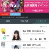 【TGC 2020】 今夜 19:59 終了! AKB48 純本店メンバーw 全滅へのカウントダウンが始まるwwwwwwwwwwwwwwwwwwwww
