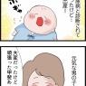 【読者体験談】妊娠中だけかと思った「妊娠糖尿病」だったが…!?②