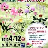『戸田市花フェスタ 4月12日日曜日開催』の画像