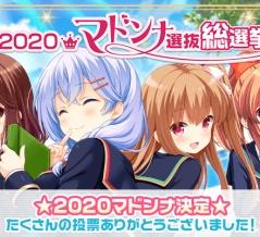 【GF(仮)】2020マドンナ選抜総選挙『総合ランキング』最終結果発表!
