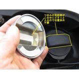 『m+ Fuel Cap Coverの取付け方法』の画像