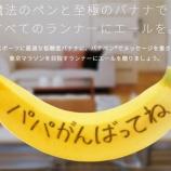 『バナペン【1521日目】』の画像