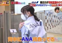 【画像】『ANA音』ちゃんが可愛かった飛行機番組wwwwwwww