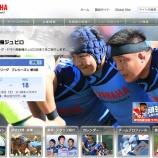 『五郎丸選手の活躍が見たい!ヤマハ発動機ジュビロ(ラグビー)の直近の試合を調べてみたよー!!』の画像