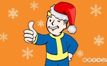 ニュークリアーウィンター期間限定報酬:クリスマスチャレンジ