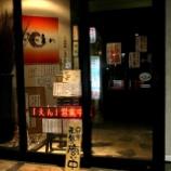『JAL×はんつ遠藤コラボ企画【知床編】1日め・蕎麦居酒屋(えん)』の画像