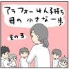 アラフォー4人子持ち母の小さな一歩 その3(完結)