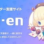 Ci-en インフォメーションブログ
