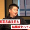 youtube 佐藤優×堀江貴文 テレビや新聞よりも真実が勉強になります。
