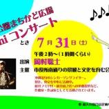 『7月31日(土)戸田市後谷公園街角広場コンサートは「OKINAWA」です!』の画像