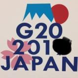『真面目にやっていれば G20 編』の画像