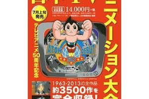 歴代TVアニメ全作品を網羅「日本TVアニメーション大全」12月発売!!!!!